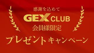 GEX CLUB会員様限定プレゼントキャンペーン