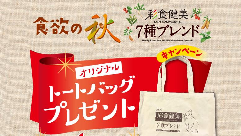 食欲の秋「彩食健美オリジナルバック」プレゼントキャンペーン