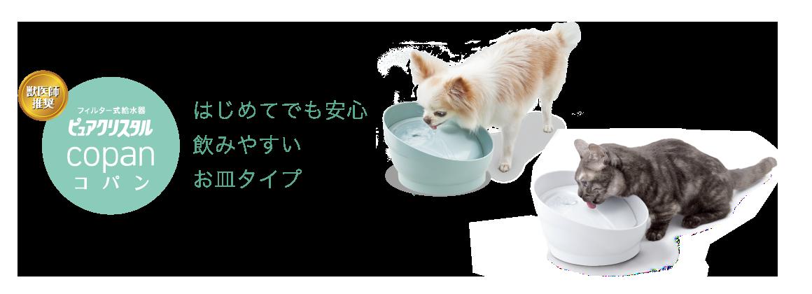 ペット用循環式給水器ピュアクリスタル
