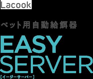 Lacook ペット用自動給餌器 EASY SERVER [イージーサーバー]