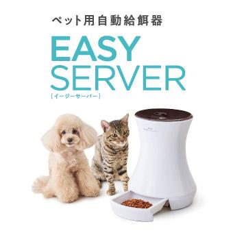 ペット用自動給餌器 EASY SERVER [イージーサーバー]