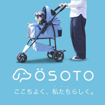 ここちよく、私たちらしく。私と愛犬のためのお出かけバギー OSOTO