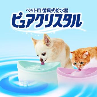 ペット用循環式給水器 ピュアクリスタル いつもたくさんキレイな水を!