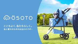 わんちゃん用カートに新製品登場!