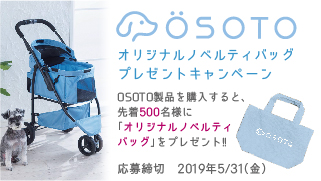OSOTO「オリジナルノベルティバッグ」プレゼントキャンペーン