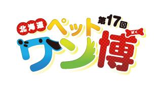 5月3日(金・祝)~5日(日・祝)に北海道 サッポロファクトリーにて開催されます、「第17回 北海道ペットワン博」に出展します。