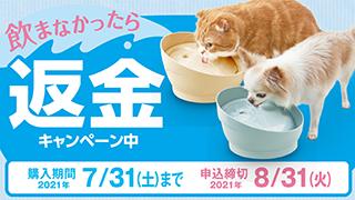 ピュアクリスタル返金キャンペーン-03
