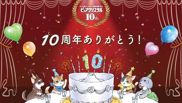 ピュアクリスタル10周年記念サイト オープン!