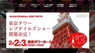 東京タワーレプタイルズショー2019 タワレプ
