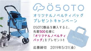 OSOTO「オリジナルノベルティバッグ」プレゼントキャンペーン!