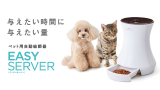 規則正しい食事でペットも健康に過ごしませんか?自動給餌器が新登場!