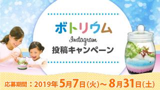 ボトリウム Instagram投稿キャンペーン!