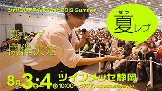 ジャパンレプタイルズショー2019 夏レプ