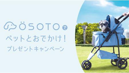 OSOTOでペットとおでかけ!プレゼントキャンペーン
