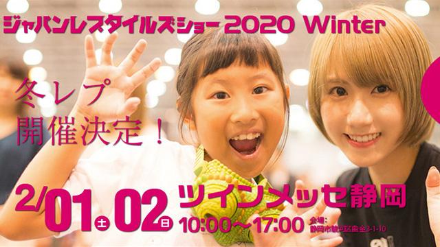 ジャパンレプタイルズショー2020Winter