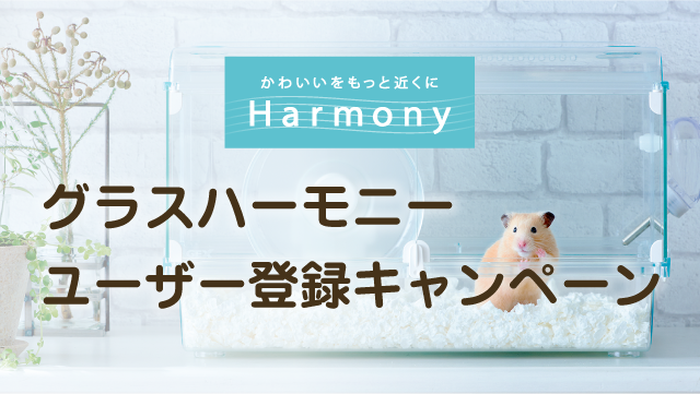 https://www.gex-fp.co.jp/animal/campaigns/harmony-registration/