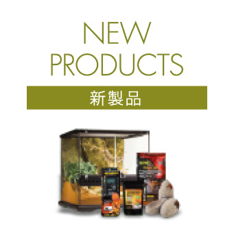 NEW PRODUCTS 新製品
