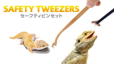 爬虫類用セーフティピンセット