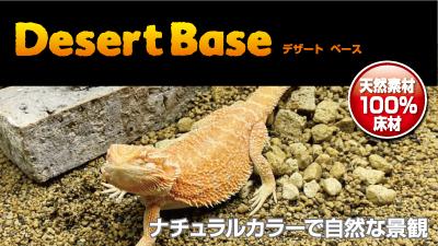 爬虫類が映えるナチュラルカラーの床材「デザートベース」