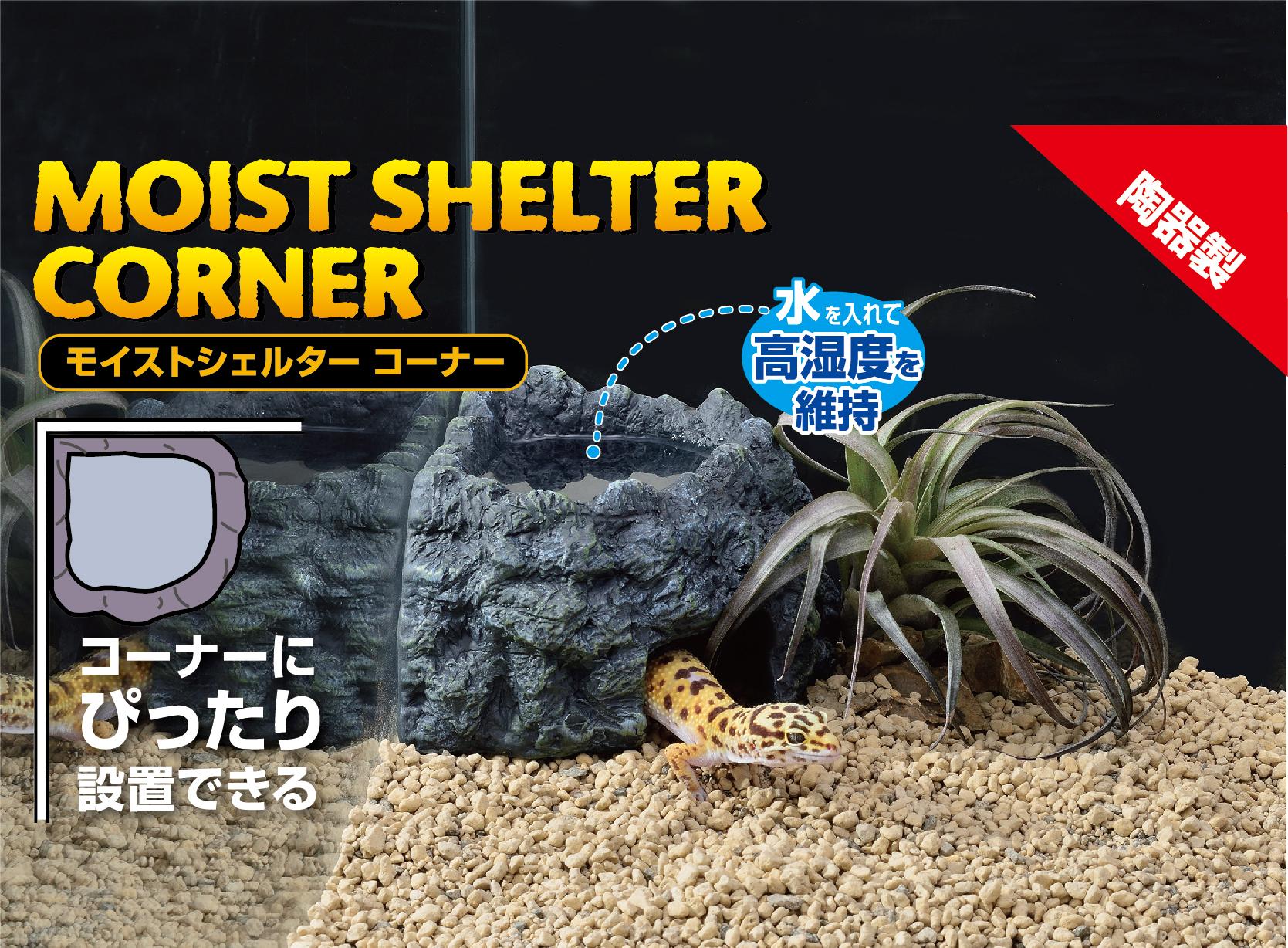 湿度管理できるシェルター