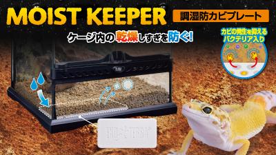 ケージ内の湿度管理に便利な敷くだけ簡単のセラミック製のプレート「調湿防カビプレート」
