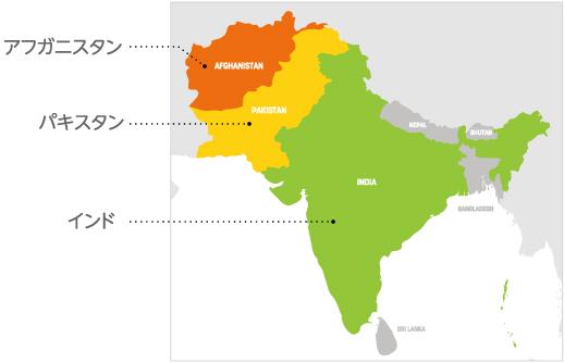 アフガニスタン、インド、パキスタン