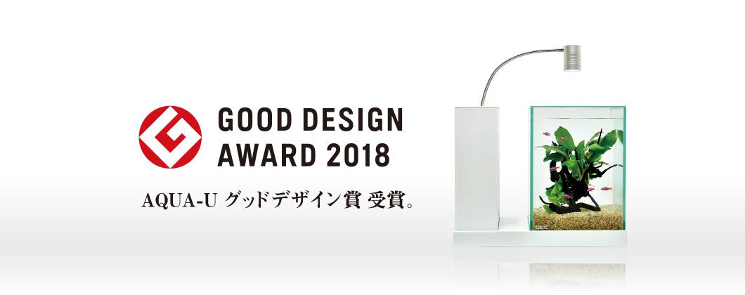 AQUA-U グッドデザイン賞 受賞