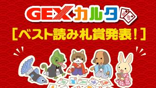 2019年お年玉キャンペーン「GEXカルタ」