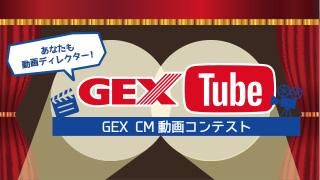 CM動画コンテスト「GEX Tube」