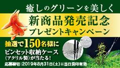 癒しのグリーンを美しく~新商品発売記念プレゼントキャンペーン~