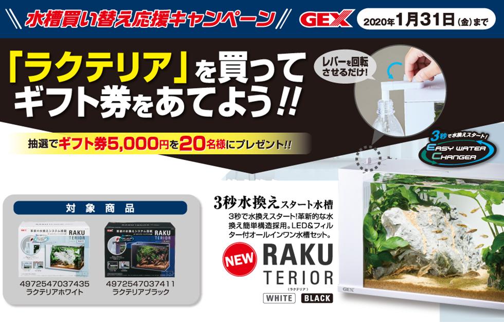 水槽買い替え応援キャンペーン 「ラクテリア」を買ってギフト券をあてよう!!