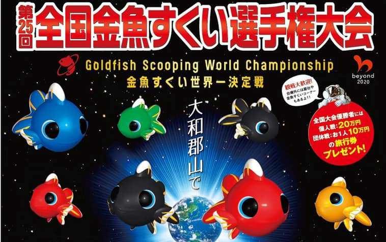 第25回全国金魚すくい選手権大会