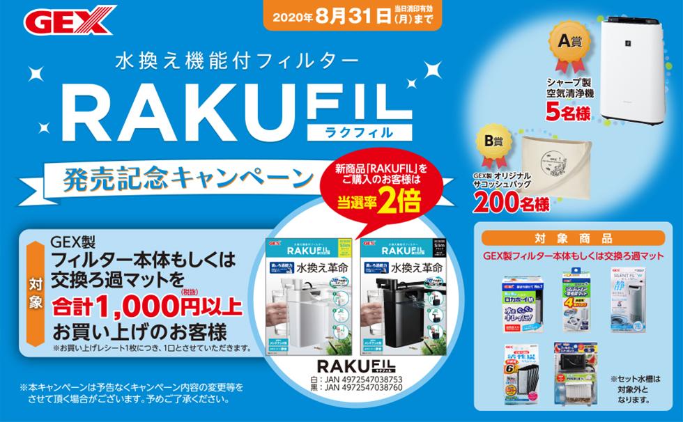 水換え機能付きフィルターRAKUFIL(ラクフィル) 発売記念キャンペーン