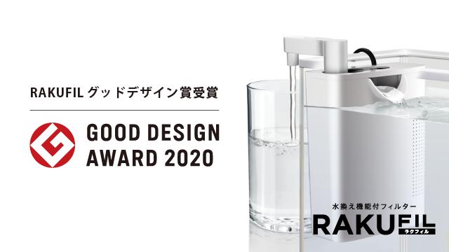 RAKUFILが2020年度グッドデザイン賞を受賞しました